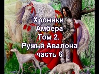 Хроники Амбера, Том 2. Ружья Авалона часть 6
